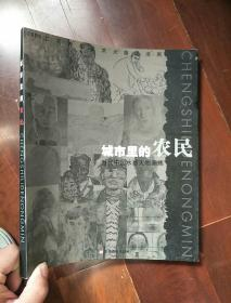 城市里的农民 当代中国水墨人物画集.