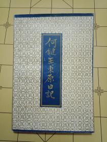《何键王东原日记》私藏书9品如图---