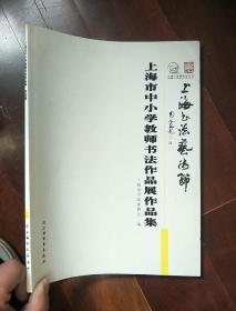 上海市中小学教师书法作品展作品集