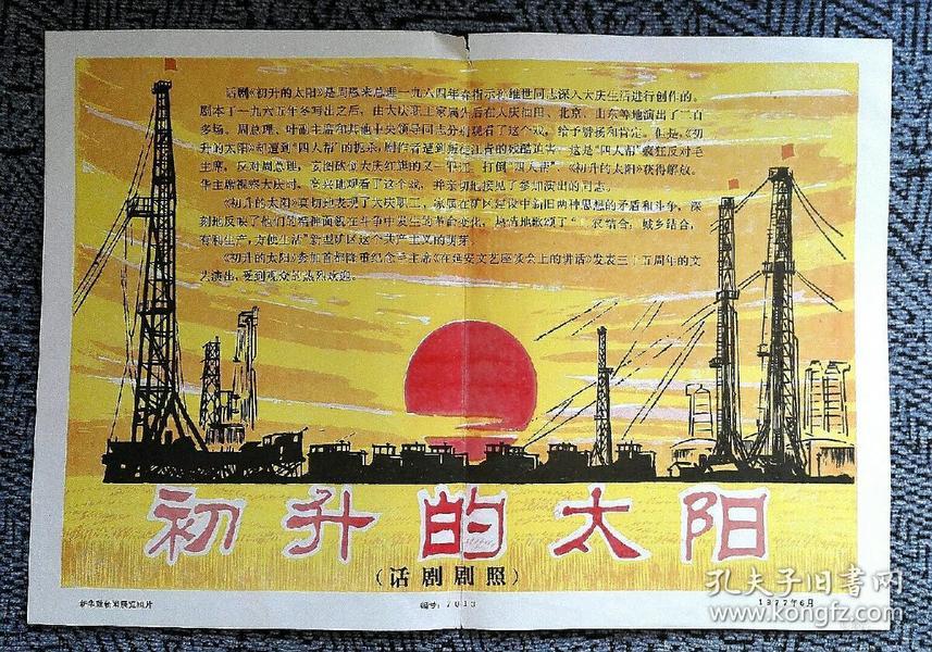 老照片 话剧《初升的太阳》剧照全套10张  新华社12吋新闻展览图片  全新   1977年制做   孔网最低价