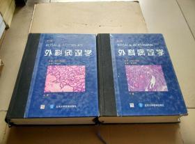 外科病理学(上下)(第9版)