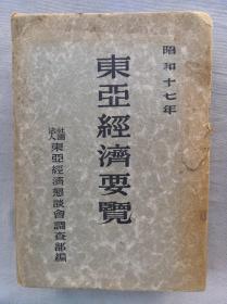 孔网孤本!民国 昭和17年(1942年)《东亚经济要览》一厚册全!日本为实施对东亚的侵略,在经济上对东亚的经济所做的调查:包括粮食、矿产、棉业、水产、林业、工业、金融业等等 中华民国的经济情况、重庆蒋介石抗战时期的经济