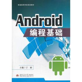 Android编程基础