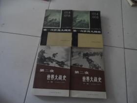 第一次世界大战史【上下】册+第二次世界大战史【上下】册4本合售