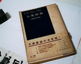 日文原版大众路线