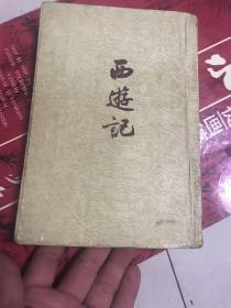 西游记 上册 1959年北京第三次印刷! 大32开本!