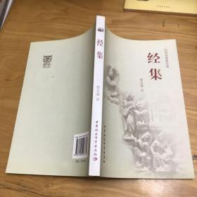 巴利语佛教经典:经集