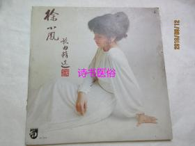 黑胶唱片:徐小凤歌曲精选