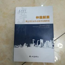 仲裁解案:浙江省劳动争议典型案例辨析