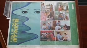 北京厂电影海报三种:《清水湾淡水湾》,《青山夕照(铁道游击队后传)》,《结婚》