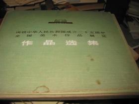 庆祝中华人民共和国成立二十五周年全国美术作品展览作品选集甲种本 全套109页 清华美院教授张旭晨先生藏书,后面有30-40张先生80年代线描小画和雕塑照片,有一张特请先生奉赠几个签名