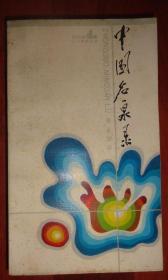 中国名泉录