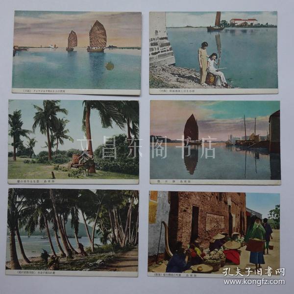 民国时期 海南岛 三亚崖县、海口港、南渡江、陵水新村港、海南姑娘 彩色明信片照片6张