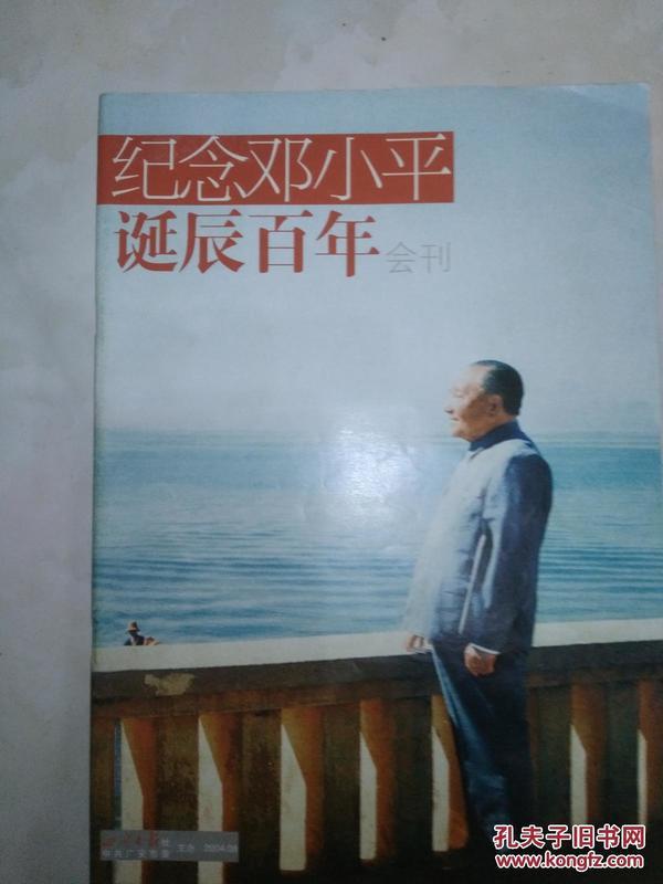 纪念邓小平同志诞辰百周年书 会刊