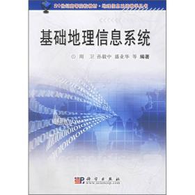 地理信息系统教学丛书:基础地理信息系统