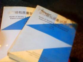 出口箱包质量安全手册[共二卷]