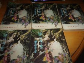 梁羽生---弹指惊雷(5册全)---伟青书店红版权旧版--品以图为准