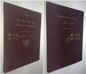 1963年《李树芬医学基金会成立典礼纪念册》/李树芬信札2通,贺卡3种,老照片1枚/广东台山名人