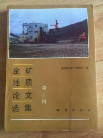 金矿地质论文选集.第1辑