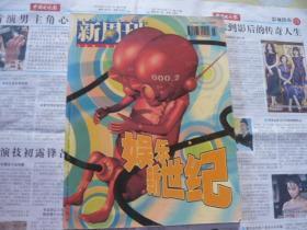 新周刊2000第3期