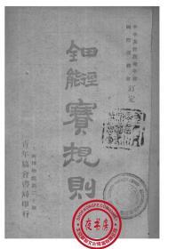田径全能赛规则-1933年版-(复印本)