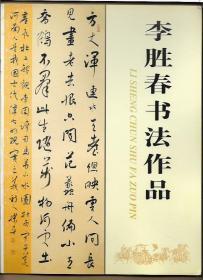 李胜春书法作品