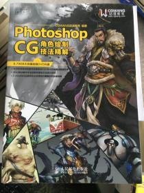 【特价】Photoshop CG角色绘制技法精解9787115367082