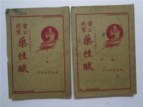 民国26年再版 雷公炮制药性赋(附珍珠囊指掌补遗)上下两册全