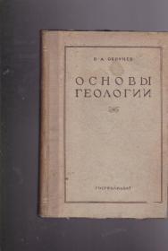 地质学纲要(俄文原版)