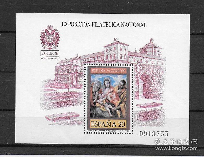 『西班牙邮票』 1989年 全国邮展 格列柯绘画 圣母子 小型张 雕刻版