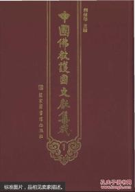 中国佛教护国文献集成 第1册(没阅读过)