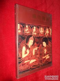 藏传佛教(大开铜板画册,全新)