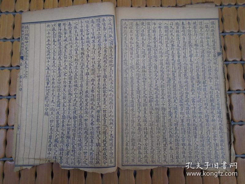 《增广尺牍句解》卷下()