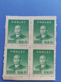 中华民国邮政  拾万圆