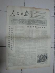 1977年5月28日《人民日报》(农业机械化的关键)