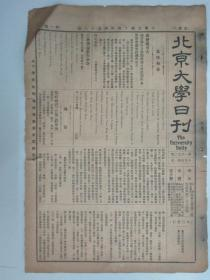 民国报纸《北京大学日刊》1925年第1672号 8开2版  有规定考试时间布告等内容