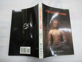 早期印度佛教的知识论 作者:吴汝钧;陈森田