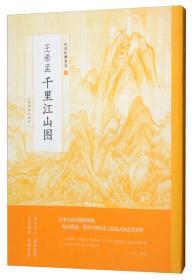 王希孟千里江山图 中国绘画名品38