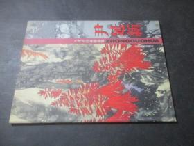 当代中国画精品集 尹延新  签赠本