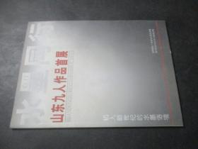 切入新世纪的水墨语境-----水墨同行·山东九人作品首展   刘罡签名本
