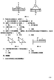 机械基础习题册