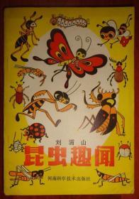昆虫趣闻【插图本】
