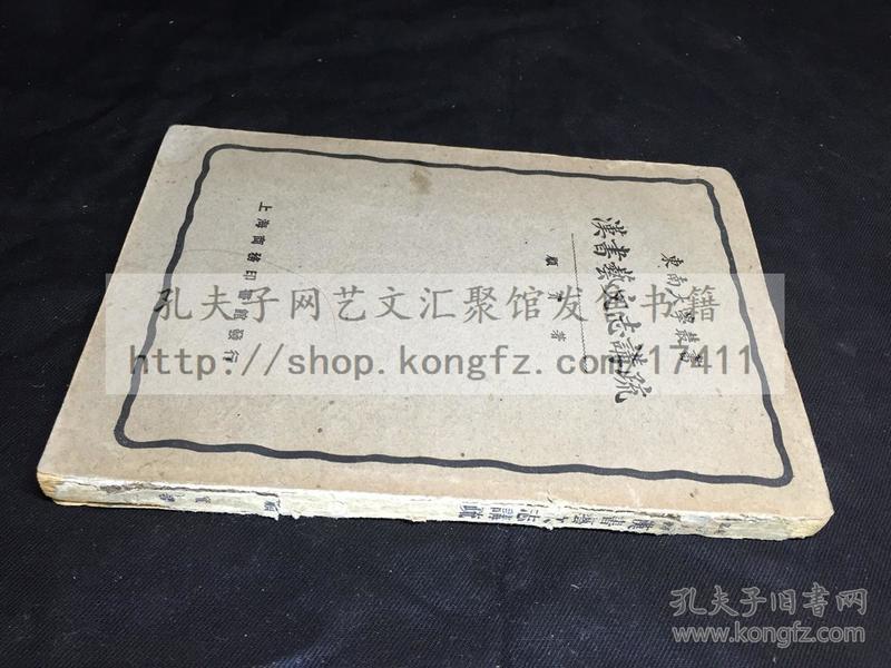 东南大学丛书 《汉书艺文志讲疏 》 1929年商务印书馆本 平装约20开一册 原装封面封底品尚可