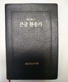 韩国版朝鲜语歌本