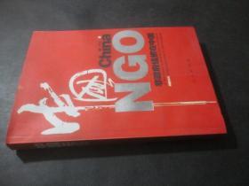 中国NGO:非政府组织在中国(作者若弘签赠)