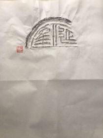 西汉:延年半瓦瓦当拓片