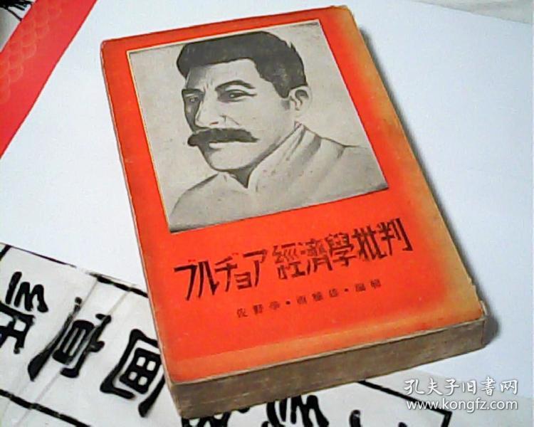 日文原版经济学批判毛边书详细书名看图