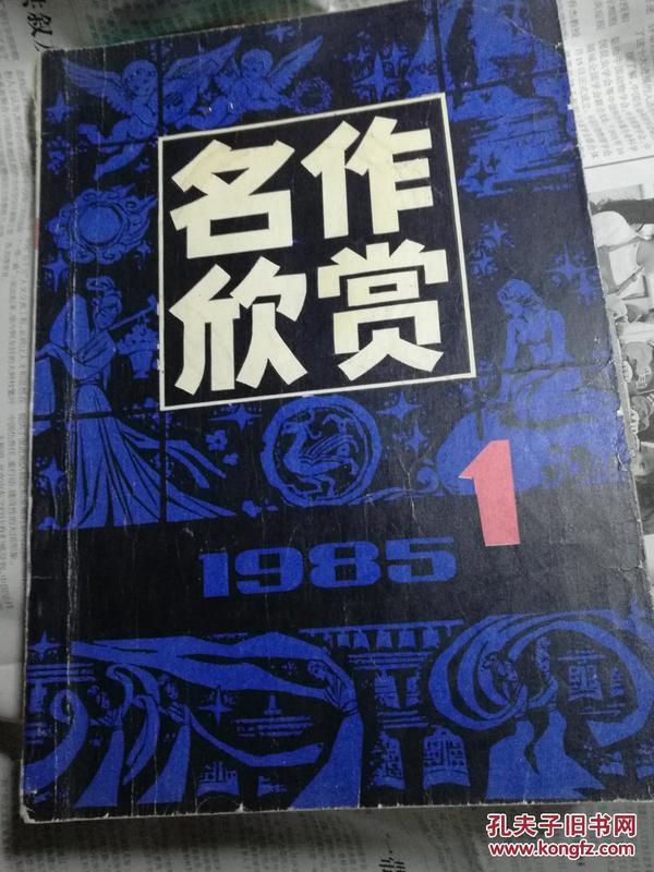 名作欣赏(1985/1)
