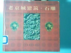 老京城建筑.石雕