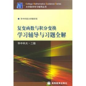 复变函数与积分变换学习辅导与习题全解:华中科大:2版